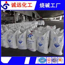 辽宁造纸99%工业级片碱厂家