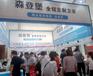 2019年中國鄭州衛浴五金博覽會