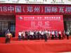 2019年中國(鄭州)國際瓦楞彩盒暨印刷包裝博覽會