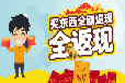 黑龙江屹基商城消费全返购物全返模式全返平台系统开发