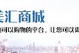 扬州华美汇商城怎么赚钱华美汇理财分红分销模式软件开发