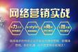 上海互联网营销培训学校,做第一个吃螃蟹的人,你还来得及。