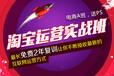 上海淘宝开店培训学校,不会淘宝运营怎么能赚钱
