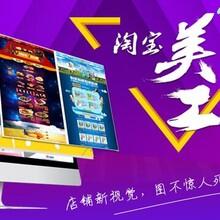 上海网店设计培训学校,教你玩转视觉营销