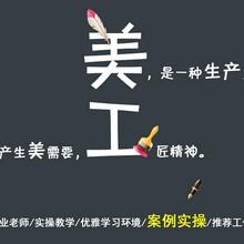 上海淘宝美工培训学校,高薪收入才深受追捧