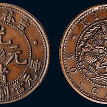 宿豫区站洋币哪里可以拍卖正规单位图片