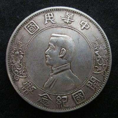 洛阳市双旗开国纪念币哪里可以拍卖正规公司