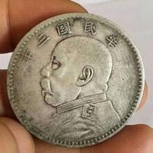 三明市私下交易绍圣元宝正规公司图片