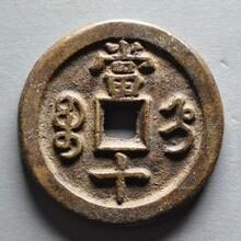 黄南藏族自治州私下交易绍熙通宝正规公司图片