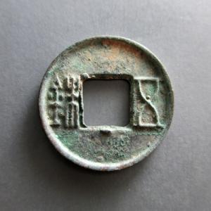 嘉鱼县正规单位免费鉴定开元通宝