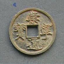 菏泽市去哪里拍卖五帝钱图片