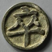 鄂州市去哪里拍卖王莽刀币图片