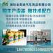 四川洗洁精生产设备厂家,洗洁精设备报价,品牌授权