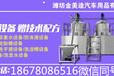河北專業生產/汽車尿素液設備廠家/車用尿素設備價格