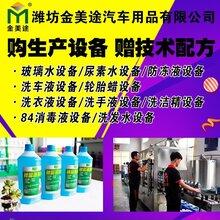 重庆防冻液设备,冬季防冻液配方,免费加盟图片