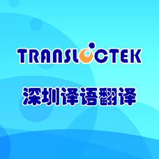 英语翻译,商务文件资料翻译,财务报表翻译,审计报告翻译