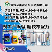 渭南车用尿素设备价格图片
