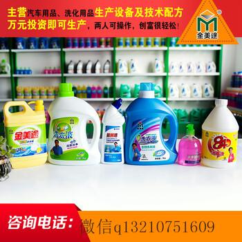 【密云洗衣液设备价格_密云洗衣液设备生产厂家,洗衣液设备报价,技术配方_洗衣液设备图片】-中国工业网