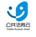 公共法务云中心