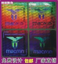 全息电码防伪商标3D立体感全息标签三维全息激光贴纸