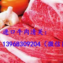 进口冷冻牛肉清关操作流程、冷冻肉类进口需要什么资料和单证