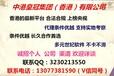 香港中港皇冠166行员诚招各级代理黄金(贵金属)