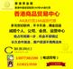 香港商品贸易中心黄金、白银、原油(贵金属)