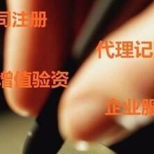 石景山公司注册代办,公司注销转让变更,餐饮卫生环评审批石景山一手注册地址