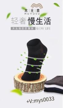 木元素防臭袜