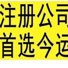 西宁代办公司公司注册基本流程是什么