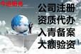 西宁代办公司青海工程资质代办哪家公司靠谱