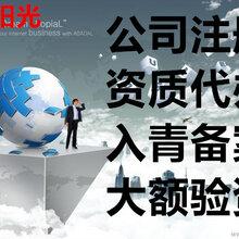 西宁代办公司劳务资质标准