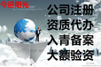 青海西宁代办公司建筑、市政电力总承包资质代办多少钱
