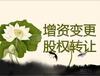 西宁代办公司在青海注册开办一家500万的监理公司需要什么手续及流程
