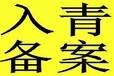 青海西宁代办公司注册公司需要的材料时间以及费用