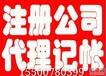 青海代办公司公司注册营业执照需要的材料时间以及费用