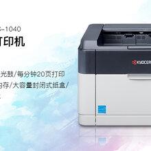 济南京瓷打印机复印机专卖FS-1040本月特惠