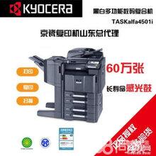 济南京瓷复印机打印机租赁商城