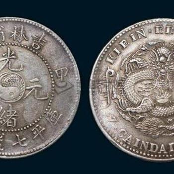 陕西咸阳哪里有古董大清银币交易地点
