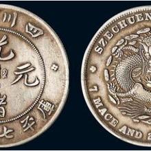 陕西西安哪里能卖掉古董钱币光绪元宝古董古玩网图片