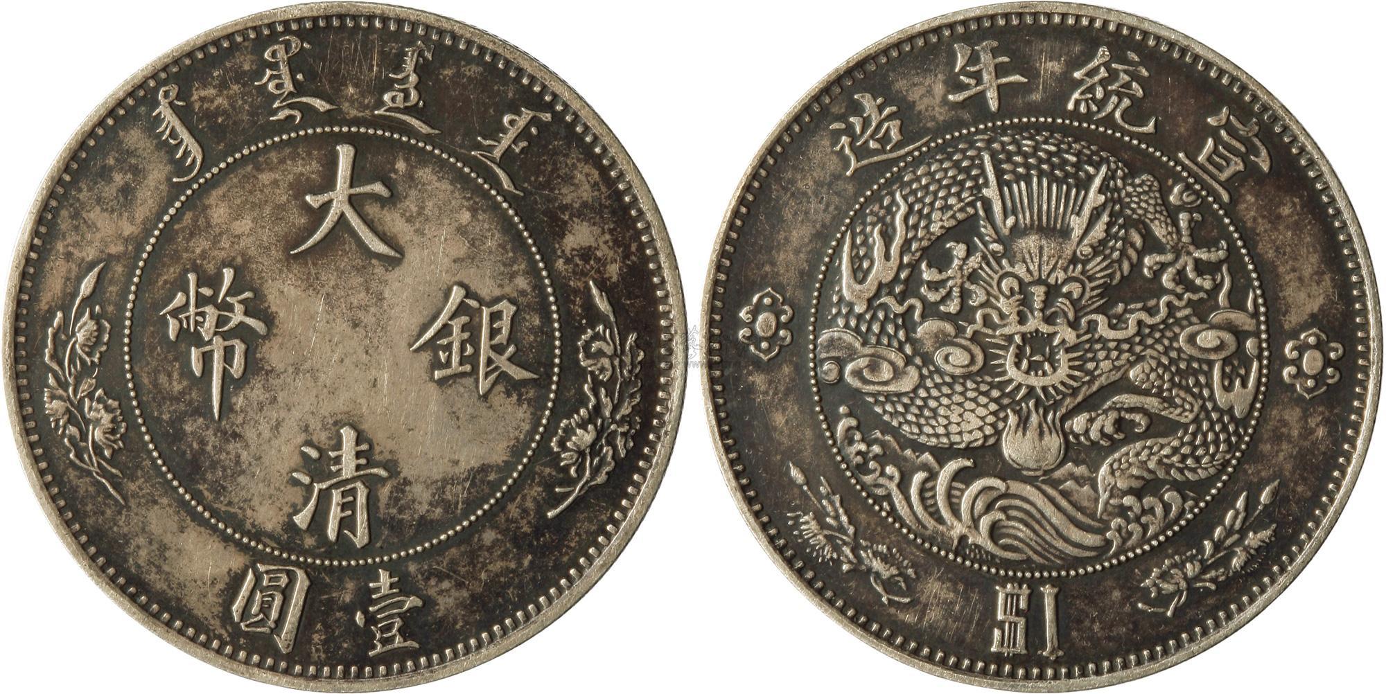 陕西西安哪有宣统三年大清银币交易地点鉴定真假现场交易