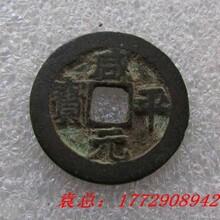 西安古董古玩网古币古钱币鉴定古钱币图片及价格古钱币价格表图片