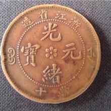 陕西西安古董浙江造光绪元宝鉴定拍卖的公司图片