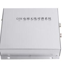 GSM电梯无线对讲三路主机