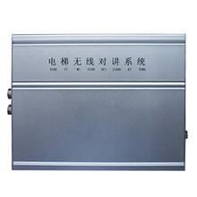 优旭科技数字电梯无线对讲四路分机-无线对讲系统_完整的无线对讲通信系统产品提供商