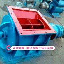 久运专业生产重型卸料器星型卸料器卸灰阀关风机图片