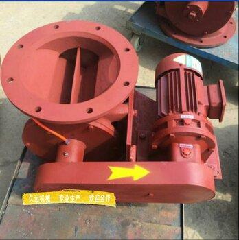 泊頭久運YJD星型卸料器B型圓口電動卸灰閥廠家YE2銅包電機防燒