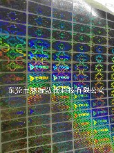 镭射防盗标台湾纹理防伪商标印刷