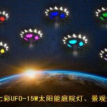 小型太阳能发电UFO户外一体化led灯家用太阳能15W别墅庭院灯