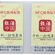 RFID标签|酒类防伪NFC电子防伪标签超高频防伪电子贴纸订做